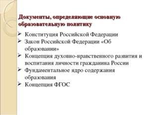 Документы, определяющие основную образовательную политику Конституция Российс