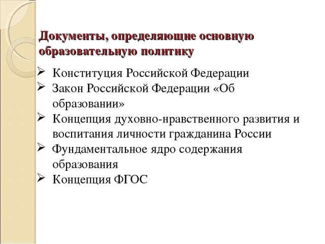 Документы, определяющие основную образовательную политику Конституция Российс...