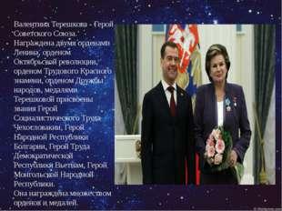 Валентина Терешкова - Герой Советского Союза. Награждена двумя орденами Ленин