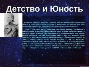 Детство и Юность Валентина Терешкова родилась в деревне Большое Масленниково