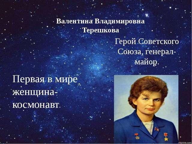 Первая в мире женщина-космонавт Герой Советского Союза, генерал-майор. Валент...