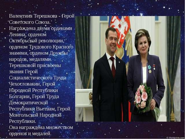 Валентина Терешкова - Герой Советского Союза. Награждена двумя орденами Ленин...
