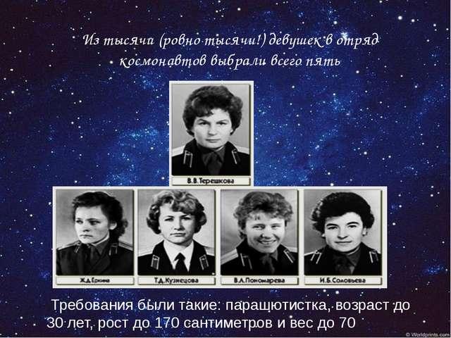 Из тысячи (ровно тысячи!) девушек в отряд космонавтов выбрали всего пять Тре...