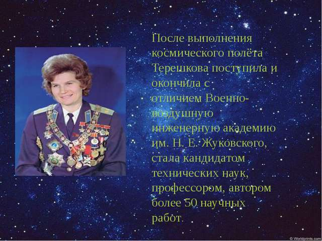 После выполнения космического полёта Терешкова поступила и окончила с отличие...