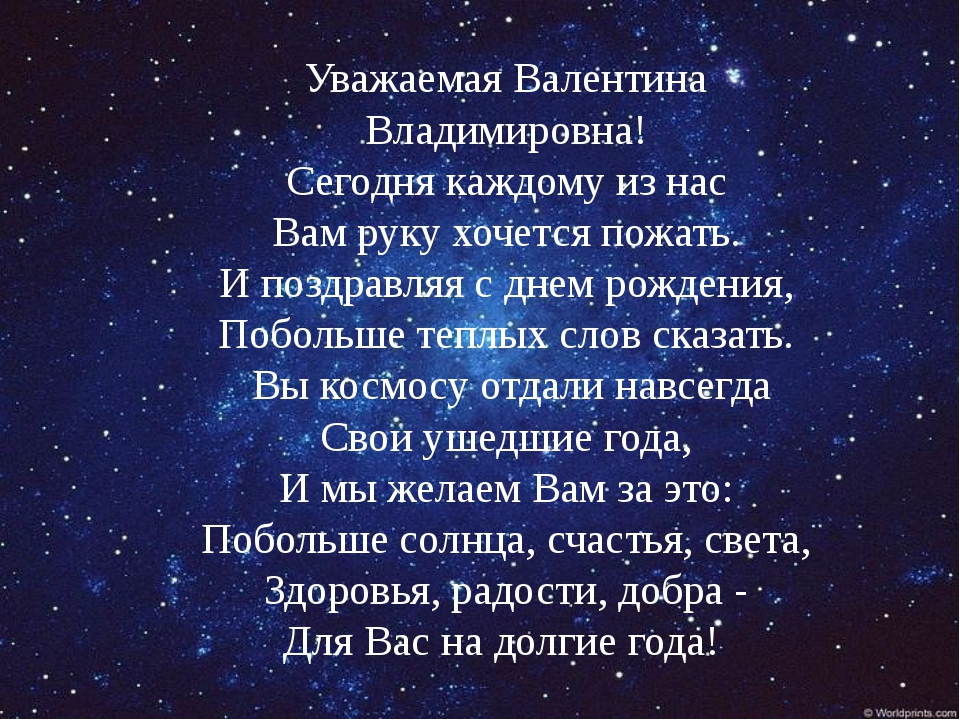 Уважаемая Валентина Владимировна! Сегодня каждому из нас Вам руку хочется пож...