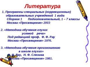 Литература 1. Программы специальных (коррекционных) образовательных учреждени