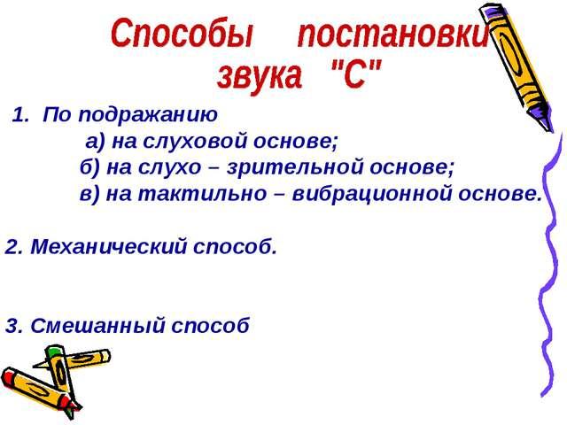 1. По подражанию а) на слуховой основе; б) на слухо – зрительной основе; в)...