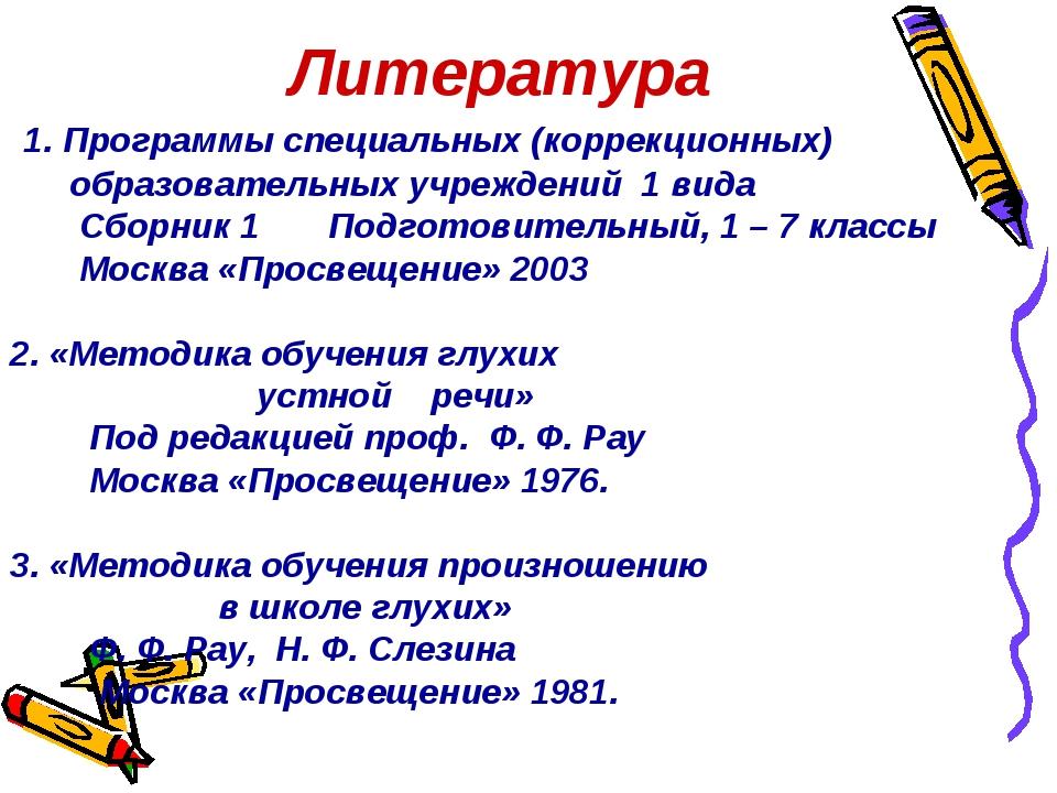 Литература 1. Программы специальных (коррекционных) образовательных учреждени...