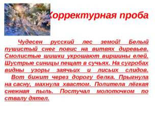 Корректурная проба Зимний лес Чудесен русский лес земой! Белый пушистый сне