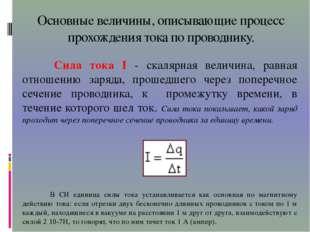 Основные величины, описывающие процесс прохождения тока по проводнику. Сила т