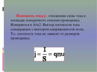Плотность тока j - отношение силы тока к площади поперечного сечения проводн
