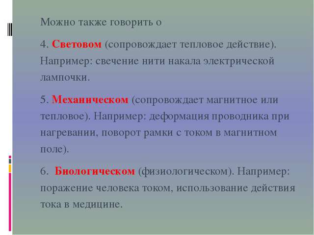 Можно также говорить о 4. Световом (сопровождает тепловое действие). Наприме...