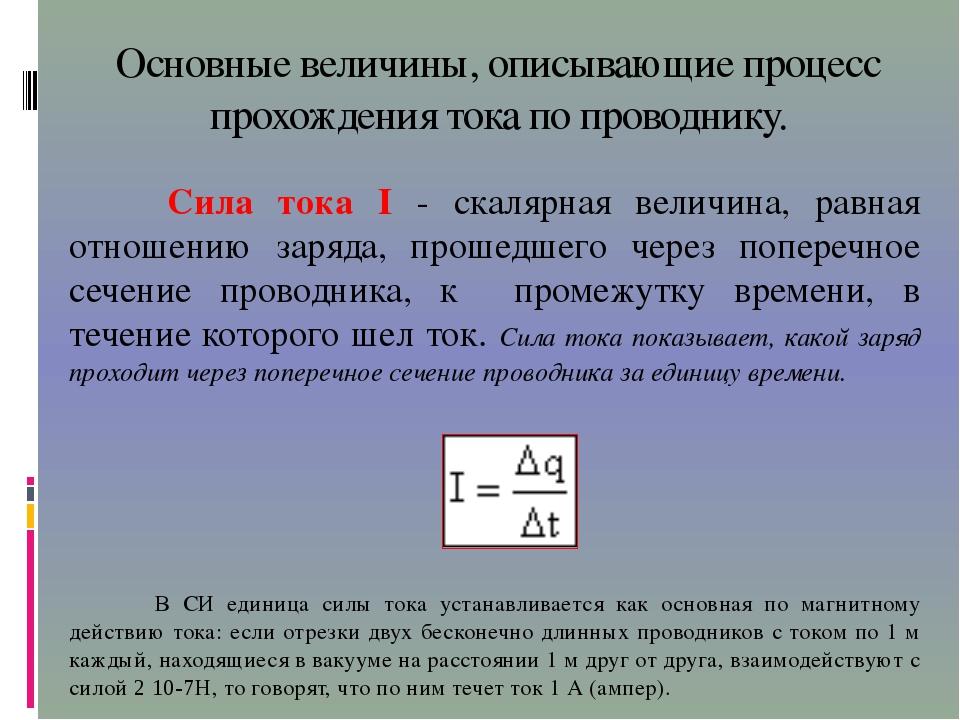 Основные величины, описывающие процесс прохождения тока по проводнику. Сила т...
