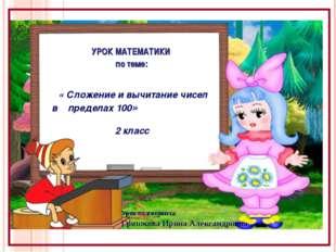 Урок подготовила: Гришкова Ирина Александровна УРОК МАТЕМАТИКИ по теме: « Сл