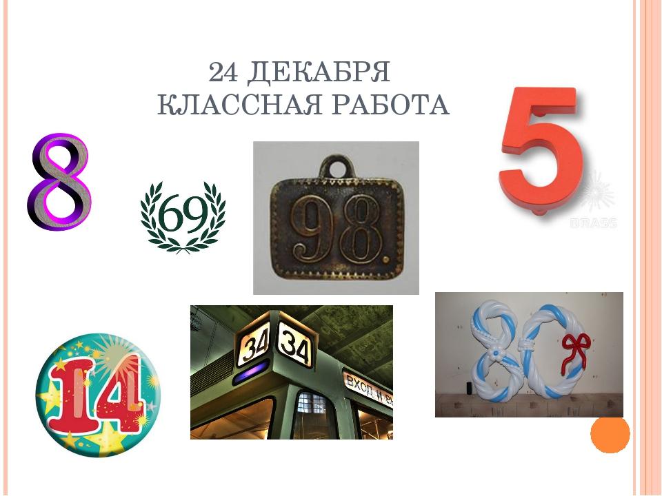 24 ДЕКАБРЯ КЛАССНАЯ РАБОТА