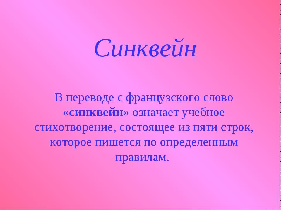 Синквейн В переводе с французского слово «синквейн» означает учебное стихотво...