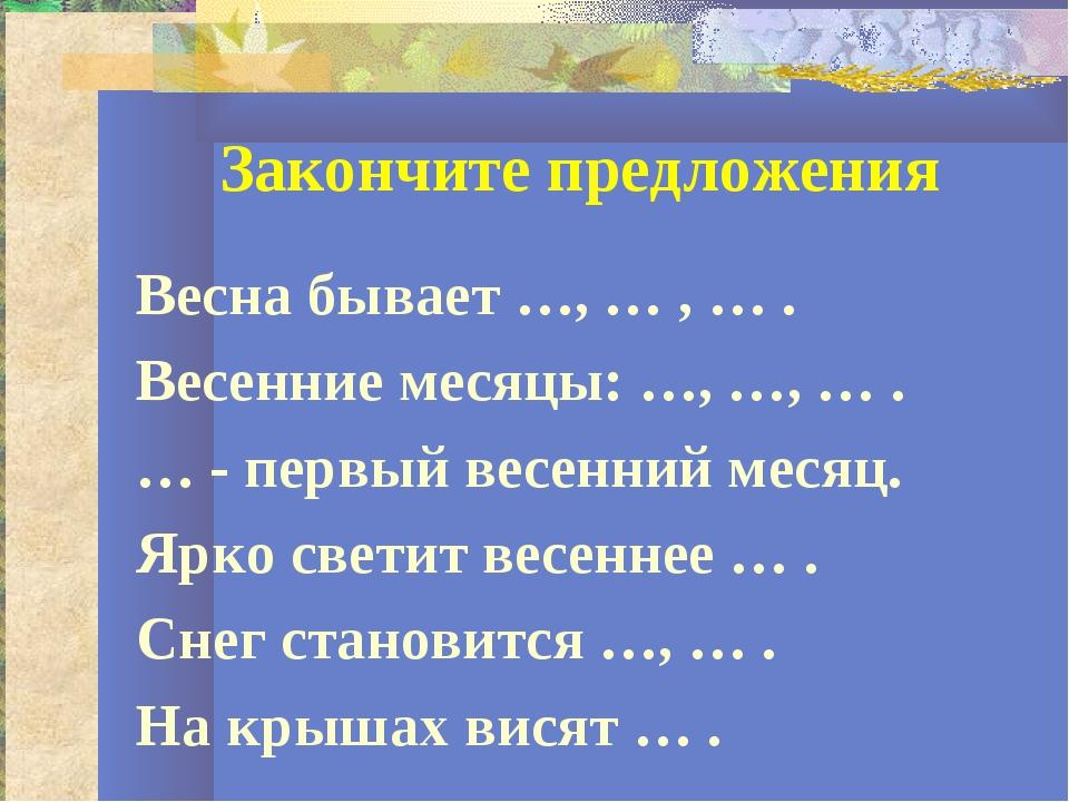Закончите предложения Весна бывает …, … , … . Весенние месяцы: …, …, … . … -...
