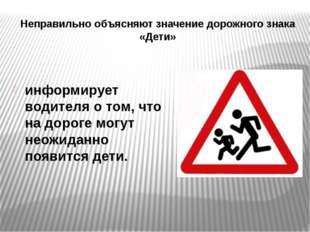 Неправильно объясняют значение дорожного знака «Дети» информирует водителя о