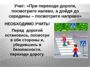 Учат: «При переходе дороги, посмотрите налево, а дойдя до середины – посмотри