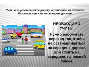 Учат: «Не успел перейти дорогу, остановись на островке безопасности или на се