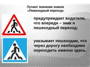 Путают значение знаков «Пешеходный переход» предупреждает водителя, что впере