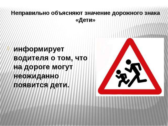Неправильно объясняют значение дорожного знака «Дети» информирует водителя о...