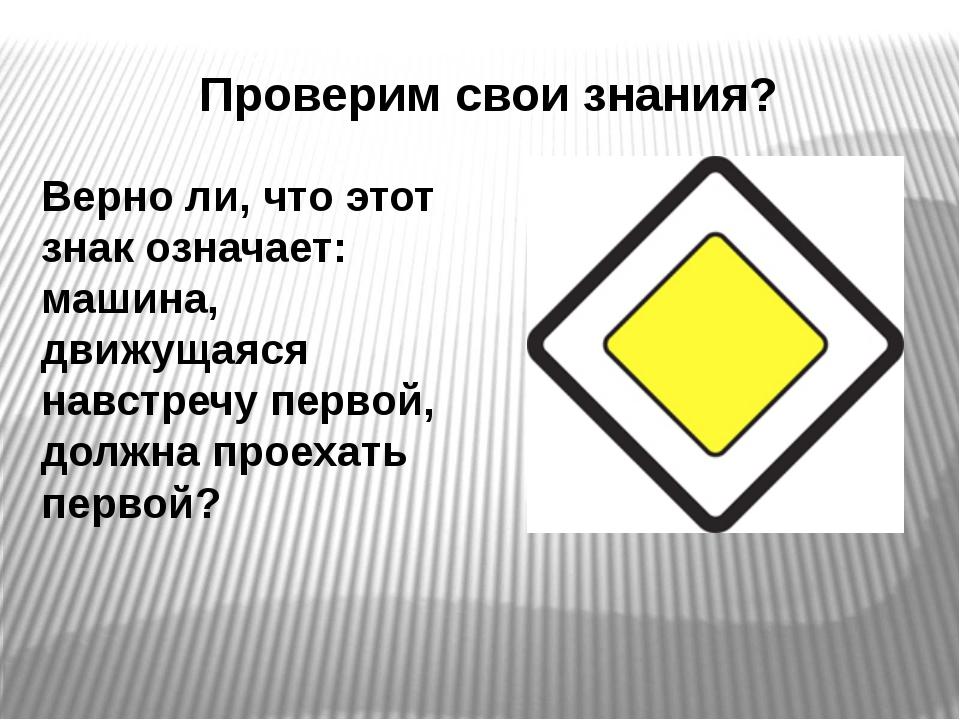 Проверим свои знания? Верно ли, что этот знак означает: машина, движущаяся на...
