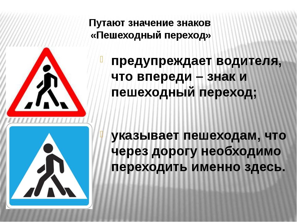 Путают значение знаков «Пешеходный переход» предупреждает водителя, что впере...
