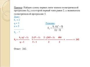 Пример: Найдем сумму первых пяти членов геометрической прогрессии (bn), в кот