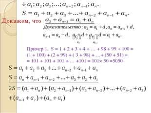 Докажем, что Пример 1. S = 1 + 2 + 3 + 4 + … + 98 + 99 + 100 = (1 + 100) + (2