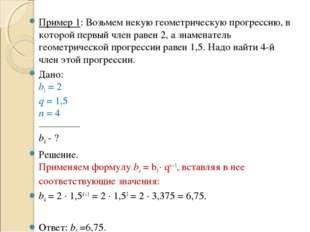 Пример 1: Возьмем некую геометрическую прогрессию, в которой первый член раве
