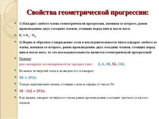 Свойства геометрической прогрессии: 1) Квадрат любого члена геометрической пр