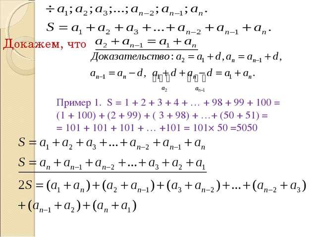 Докажем, что Пример 1. S = 1 + 2 + 3 + 4 + … + 98 + 99 + 100 = (1 + 100) + (2...