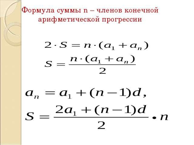 Формула суммы n – членов конечной арифметической прогрессии