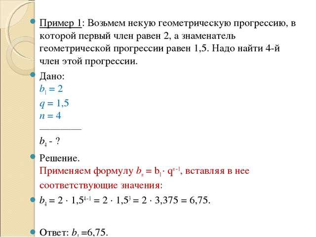 Пример 1: Возьмем некую геометрическую прогрессию, в которой первый член раве...
