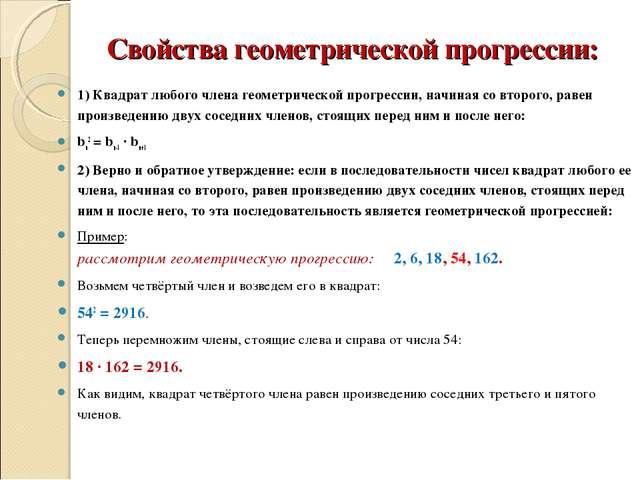 Свойства геометрической прогрессии: 1) Квадрат любого члена геометрической пр...