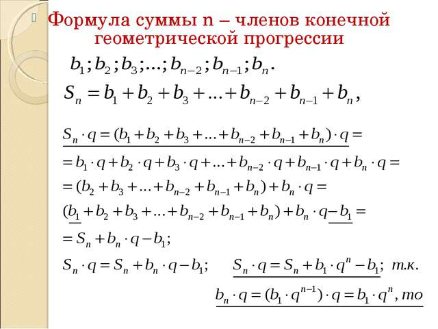 Формула суммы n – членов конечной геометрической прогрессии