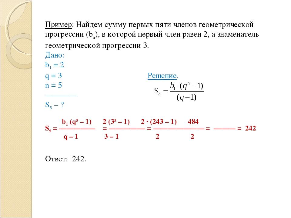 Пример: Найдем сумму первых пяти членов геометрической прогрессии (bn), в кот...