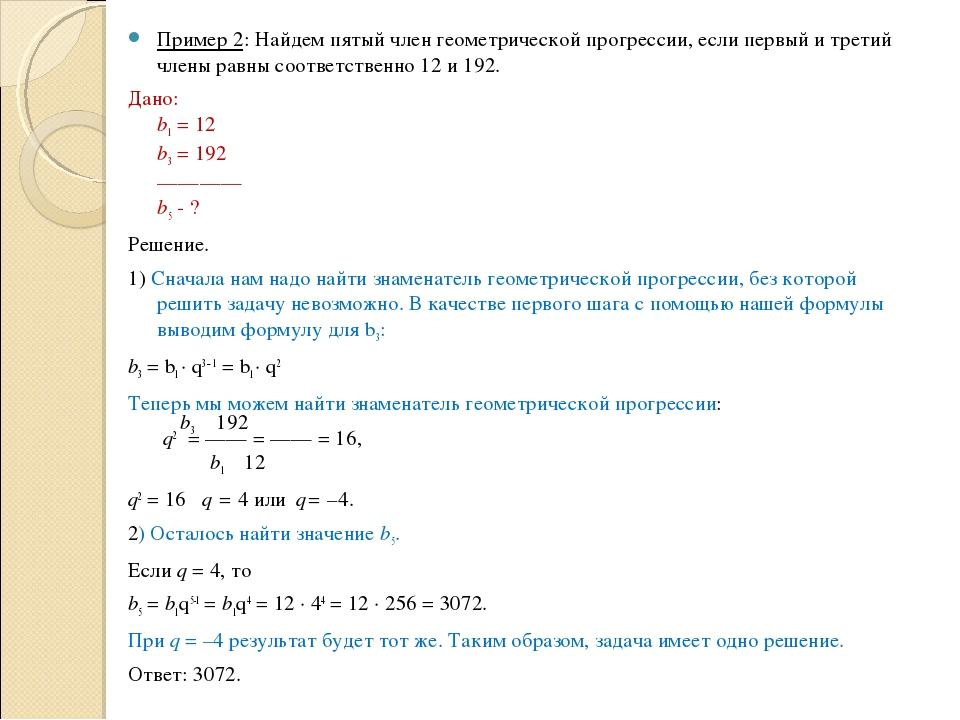 Пример 2: Найдем пятый член геометрической прогрессии, если первый и третий ч...