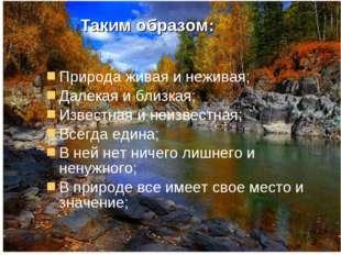 Природа живая и неживая; Далекая и близкая; Известная и неизвестная; Всегда е