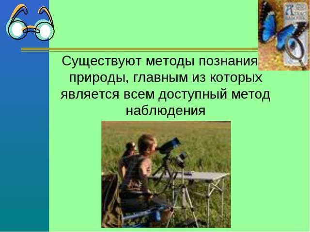 Существуют методы познания природы, главным из которых является всем доступны...