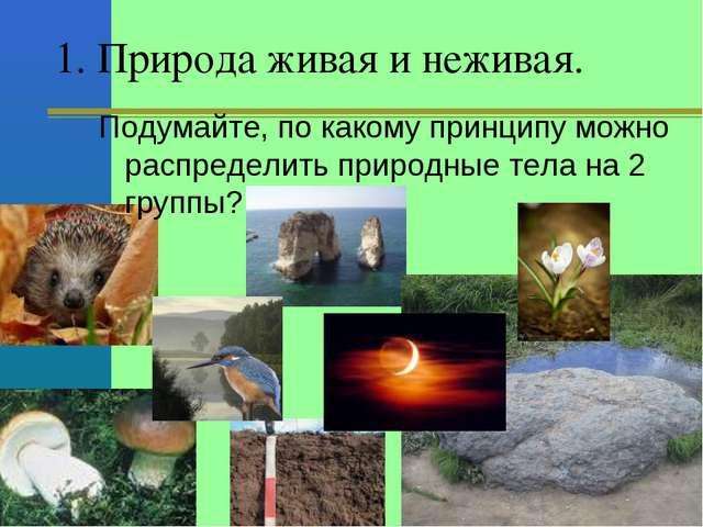 1. Природа живая и неживая. Подумайте, по какому принципу можно распределить...