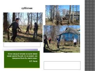 субботник Очищаем парк от мусора и старых сучьев Приводим в порядок территор