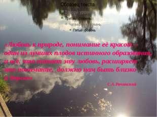 «Любовь к природе, понимание её красот – один из лучших плодов истинного о
