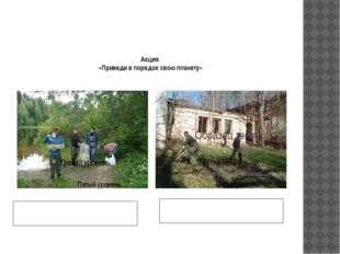 Акция «Приведи в порядок свою планету» Уборка территории вокруг Татевского о