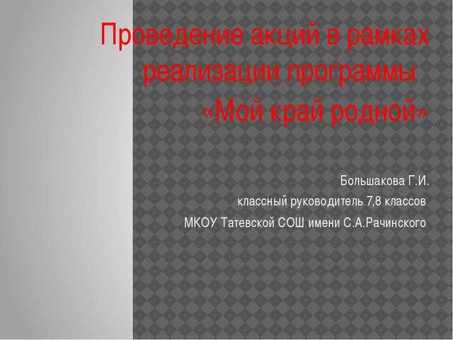 Проведение акций в рамках реализации программы «Мой край родной» Большакова...