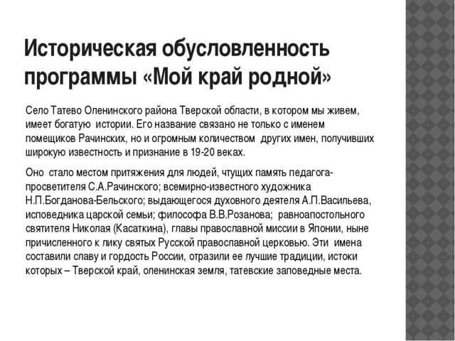 Историческая обусловленность программы «Мой край родной» Село Татево Оленинск...