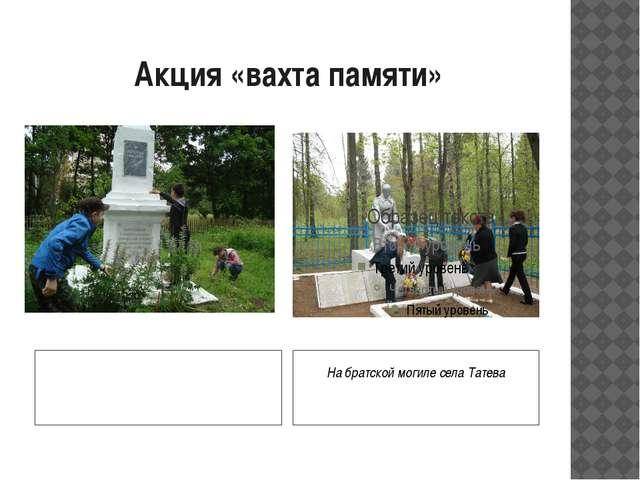 Ухаживаем за обелиском в честь выпускников школы, погибших в годы Великой От...