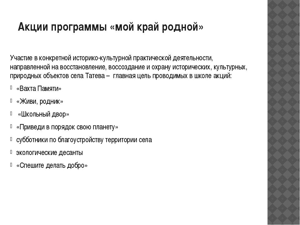 Акции программы «мой край родной» Участие в конкретной историко-культурной пр...