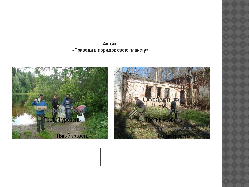 Акция «Приведи в порядок свою планету» Уборка территории вокруг Татевского о...